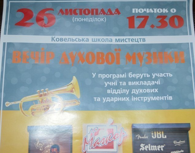 26 листопада о 17.30 год. в Ковельській школі мистецтв - вечір духової  музики 2c0af03dc5319